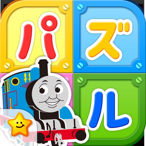 きかんしゃトーマスとパズルであそぼう!子供向け無料知育ゲームアプリ