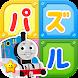 きかんしゃトーマスとパズルであそぼう!子供向け無料知育ゲームアプリ - Androidアプリ