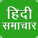 All Latest Hindi News - All Hindi News India App APK