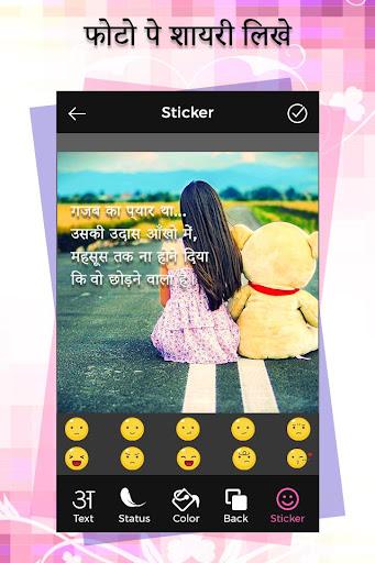 Photo Par Shayari Likhe 1.4 screenshots 3