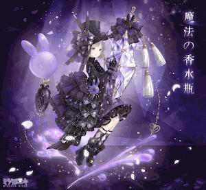 魔法の香水瓶1