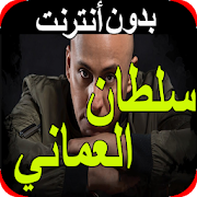 اغاني سلطان العماني بدون نت 2020 sultan alomane