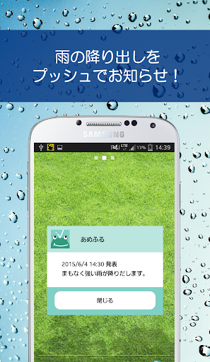 Amefuru Call screenshot 1