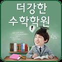 더강한수학학원 icon