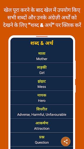 Hindi Word Search - u0936u092cu094du0926 u0916u094bu091c 1.0 screenshots 4