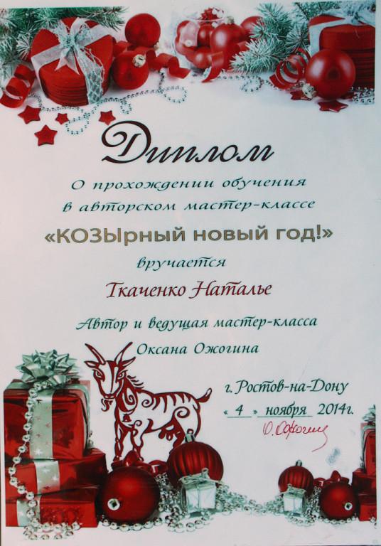 Наталья Ткаченко в Ростове-на-Дону