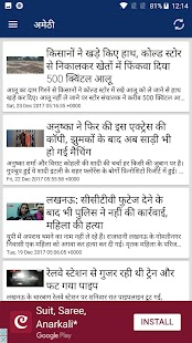 UP Taza Khabar, UP Top Hindi News Breaking News - náhled