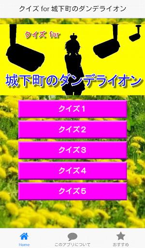 クイズ for 城下町のダンデライオン