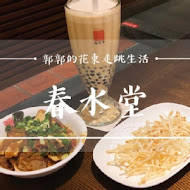 春水堂人文茶館