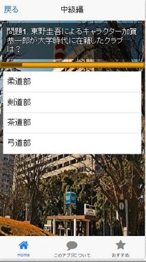 玩免費娛樂APP|下載雑学クイズfor東野圭吾-日本のミステリー(推理小説)の作家 app不用錢|硬是要APP