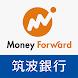 マネーフォワード for 筑波銀行 - Androidアプリ