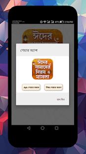 Download ঈদের নামাযের নিয়ম ও মাসলা - Eid Namaz For PC Windows and Mac apk screenshot 5