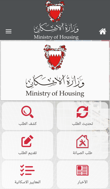 Ministry of Housing- screenshot