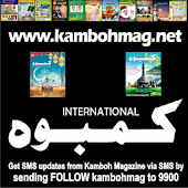 Kamboh International Magazine