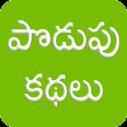 Podupu Kathalu Telugu