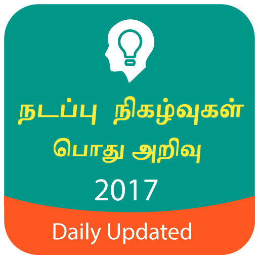GK & Current Affairs Tamil