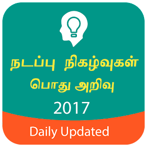 GK & Current Affairs Tamil 2 6 apk | androidappsapk co