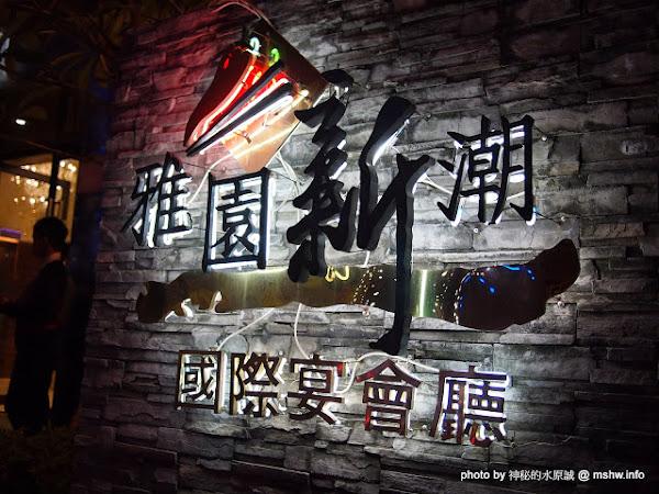 台中雅園新潮婚宴會館@南屯COSTCO好市多 : 不同價位菜色比較!口味上有一定水準~婚宴,尾牙還是春酒應該都還不錯
