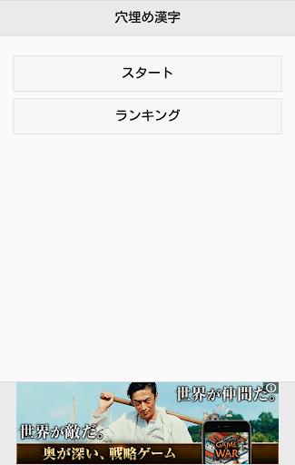 【脳トレ】穴埋め漢字【暇つぶし】