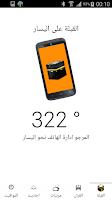 Screenshot of Maroc Athan (Coran et Salat)