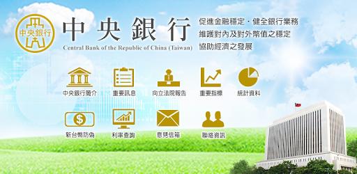 中央銀行 - Apps on Google Play