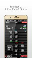 Screenshot of iSPEED 株取引・株価・投資情報 - 楽天証券の株アプリ