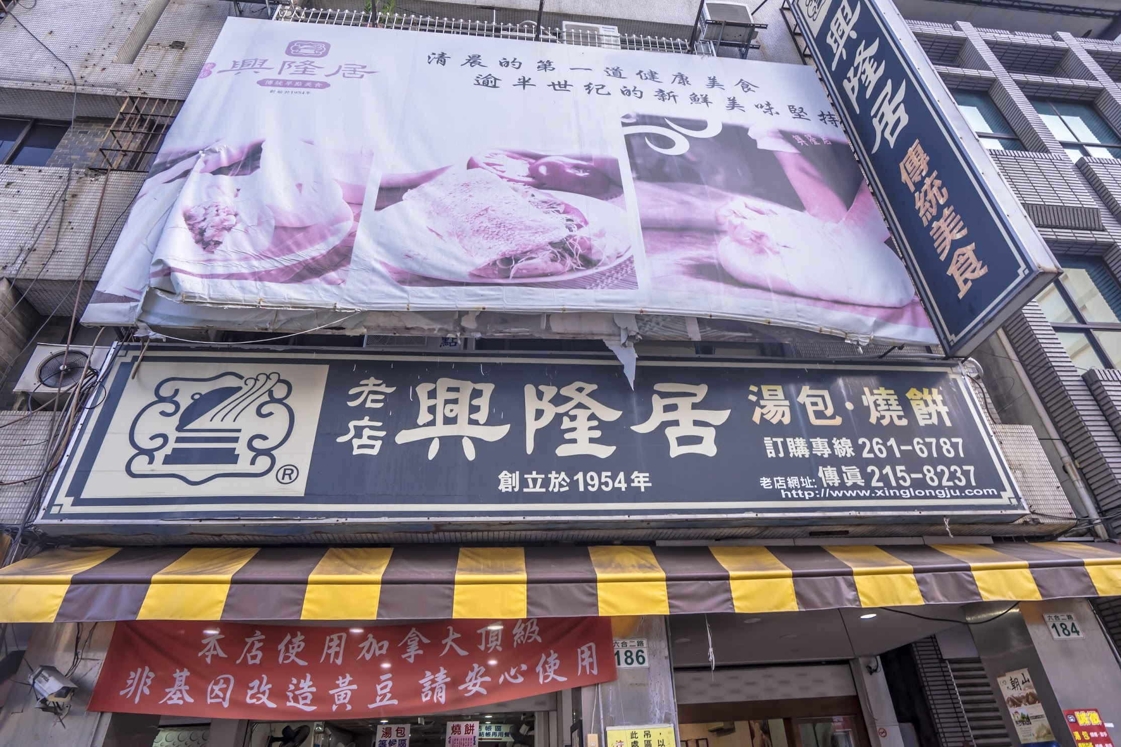Kaohsiung Xing Long Ju1
