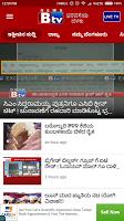 screenshot of BTV News