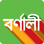 Bornali Bangla Keyboard