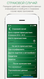TEKOM Mobile - СК ТЕКОМ- screenshot thumbnail