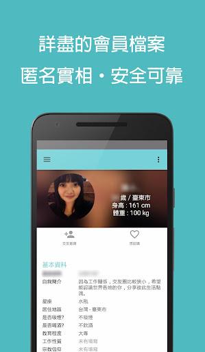 frienzyme 臺灣交友-結交朋友 浪漫約會 單身聚會
