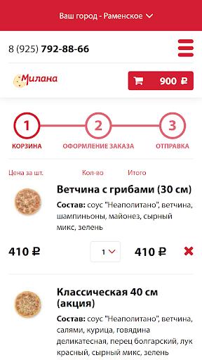 Милана пицца screenshot 4
