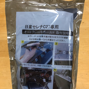 セレナ C27 ハイウェイスター G プロパイロットエディション ダイナミックパッケージのカスタム事例画像 FUBU さんの2020年02月26日15:39の投稿