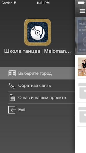 Школа танцев Melomano.ru