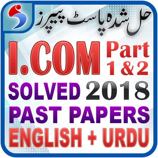 I com Part 1 & 2 Past Papers Solved – Offline - Apps on