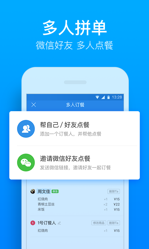 饿了么- screenshot