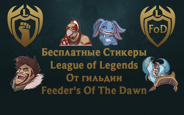 Stickers League of Legends