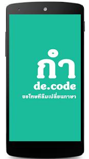 กำ = de.code - náhled