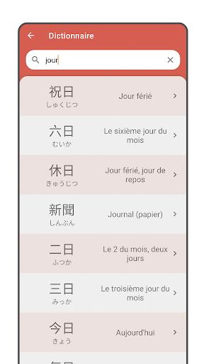 Kanji Burger - La mnu00e9motechnique pour le japonais 1.1.5 screenshots 8