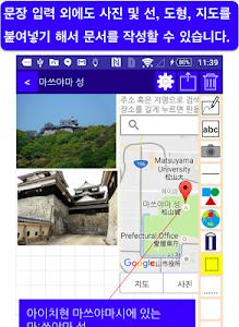 Pocket Note - 메모 작성 이미지[3]