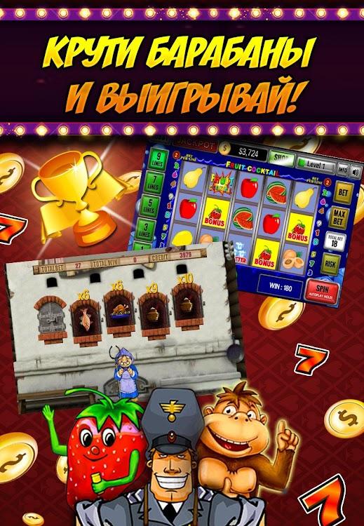 Слотомания - новые игровые автоматы