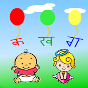 Kids Hindi Alphabets