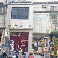 Gyusya牛舍炭火漢堡排專門店