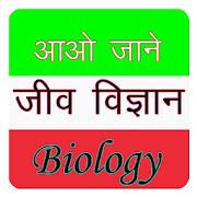 Biology in hindi