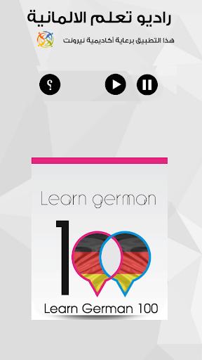 راديو تعلم اللغة الالمانية 100 screenshot 1