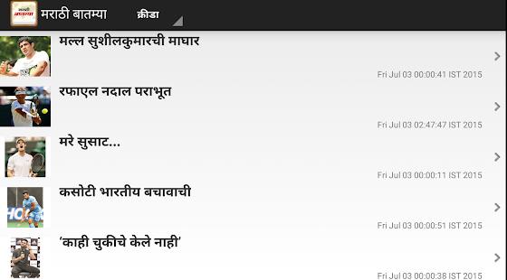 Marathi Batmya - Marathi News - náhled