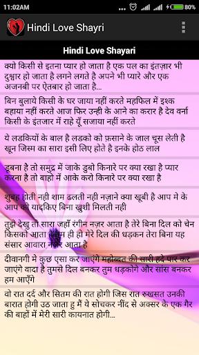 Hindi Shayari 2019 screenshots 2