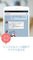 Screenshot of 人気の出会いアプリYYC 入会無料の友達探し ワイワイシー