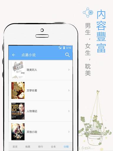 免費小說大全-追書神器-免費電子書-txt閱讀器-點滴小說 screenshot 2