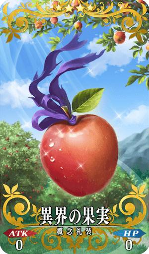 異界の果実